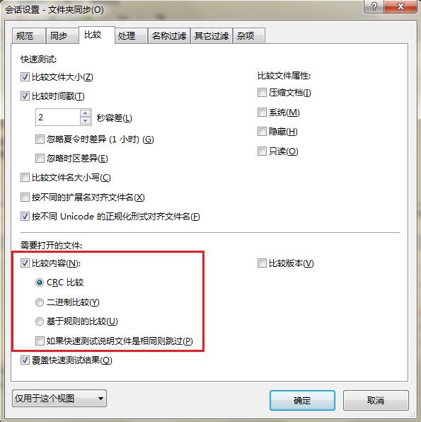 Beyond Compare文件夹同步—会话设置窗口