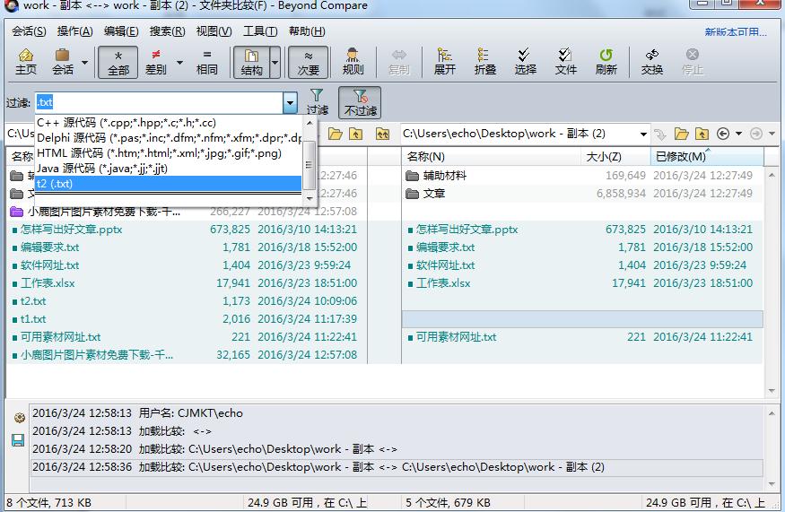 自定义过滤设置后文件夹比较会话操作界面图例