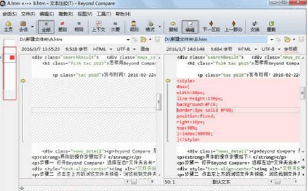 Beyond Compare比较代码文件操作界面图例
