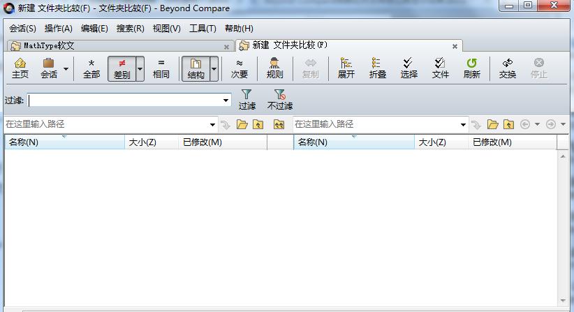文件夹比较界面