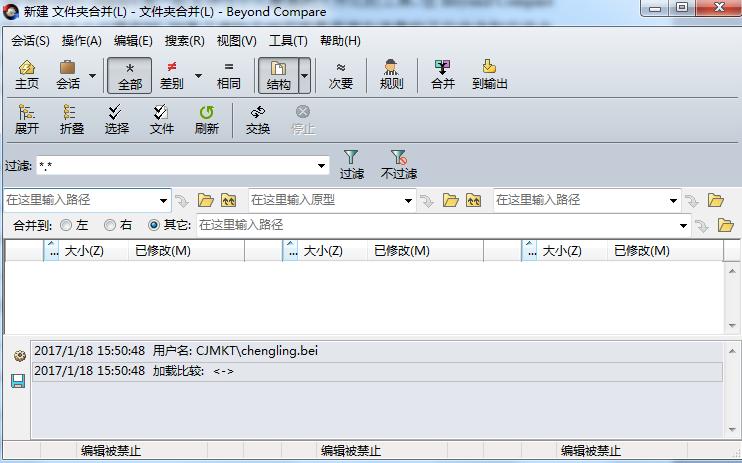 文件夹合并操作界面