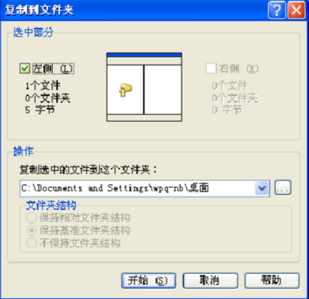 文件存储界面