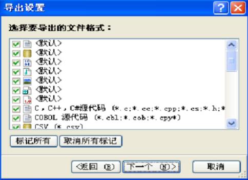选择导出文件格式的界面