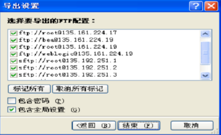 选择导出的FTP界面
