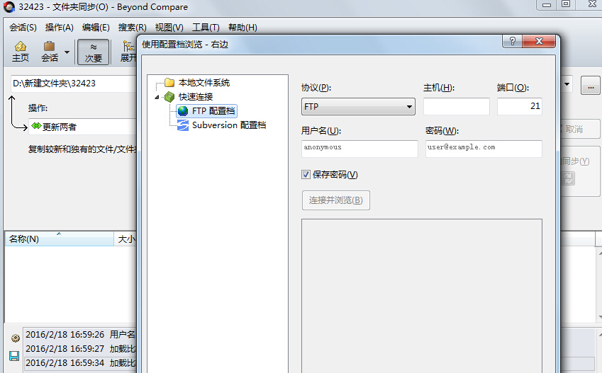 FTP站点对话框