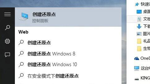 Windows10操作界面