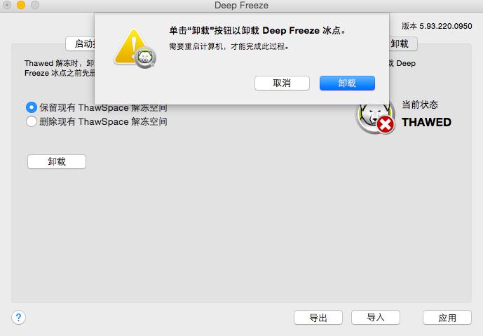 冰点还原mac版卸载授权