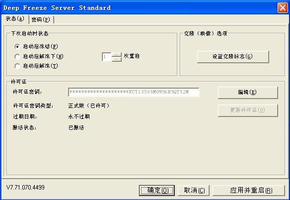 冰点还原服务器版