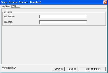 设置密码界面