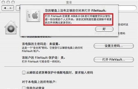 打开FileVault硬盘不足