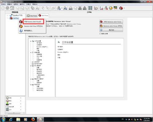 评估Faronics Anti-Virus在网络和组窗格下