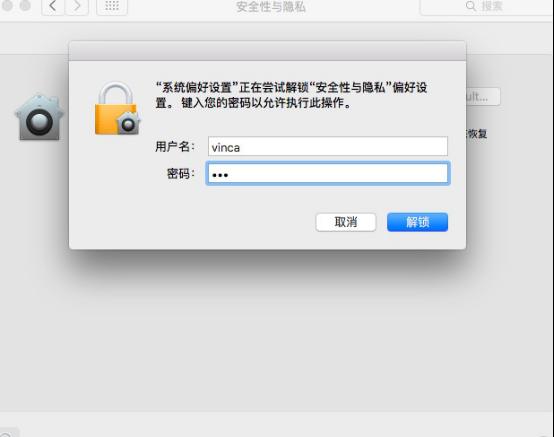 输入电脑密码