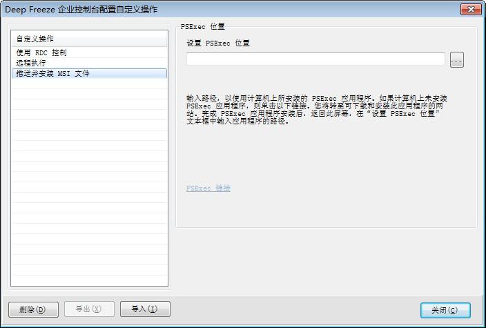 配置自定义操作推送MSI文件