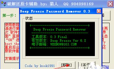 软件密码清除状态