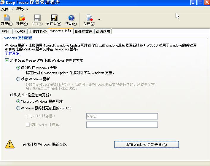 冰点还原配置管理程序windows更新