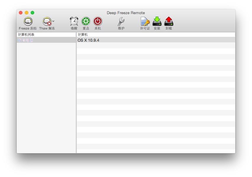 冰点还原mac版远程操作界面