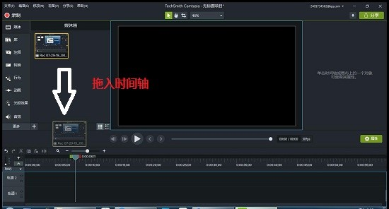 图 1:camtasia视频导入时间轴