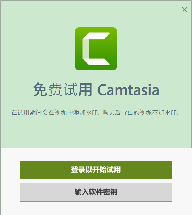 图片1:Camtasia使用提醒