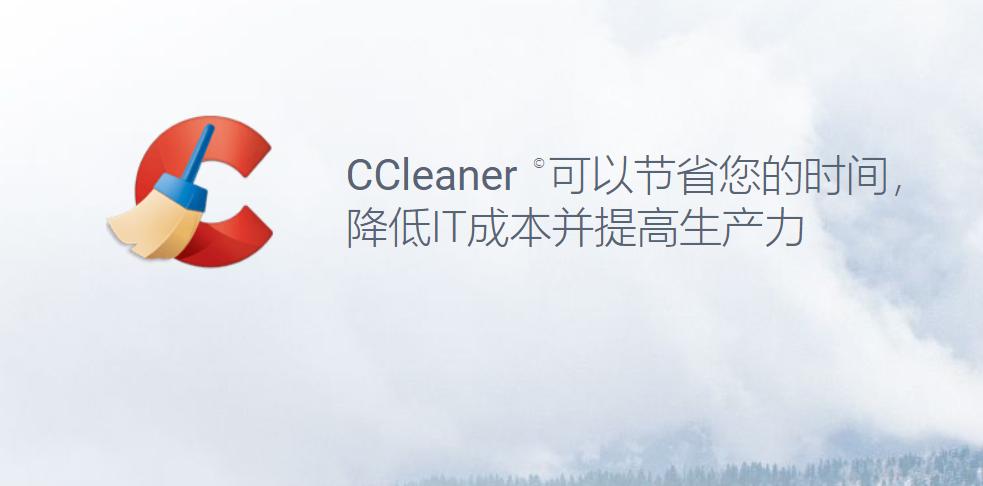 CCleaner中文版