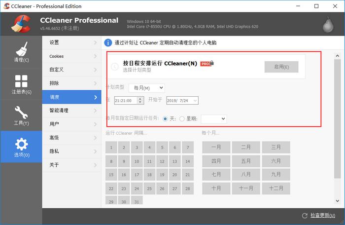 详谈CCleaner专业版和免费版的功能体验