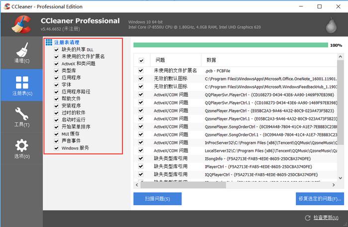 CCleaner的注册表清理的具体步骤