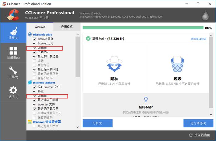 如何使用ccleaner保证系统的安全与优化