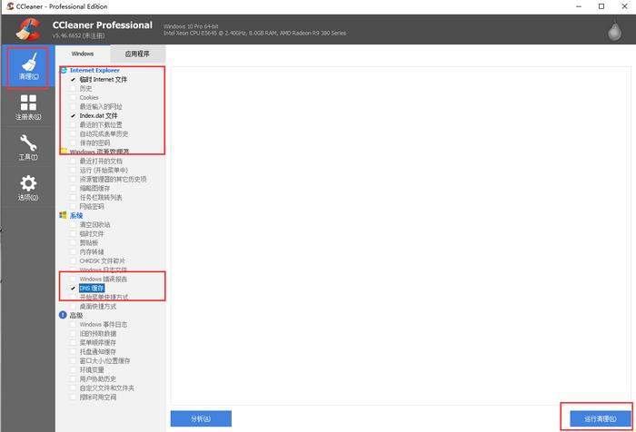 如何使用CCleaner进行优化游览器