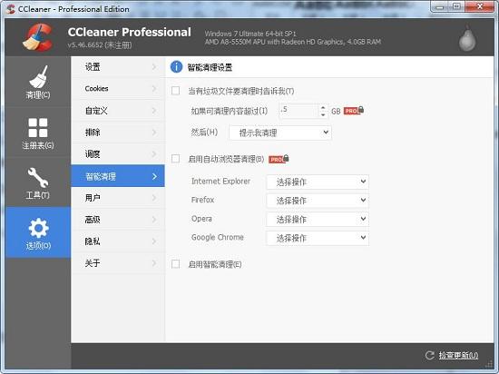 CCleaner智能清理设置