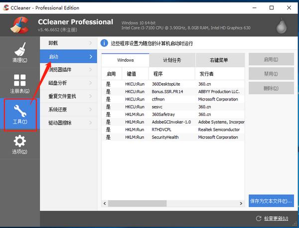 CCleaner 中文版启动工具栏简介