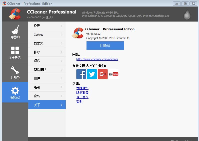 图3   CCleaner的中文版选项界面