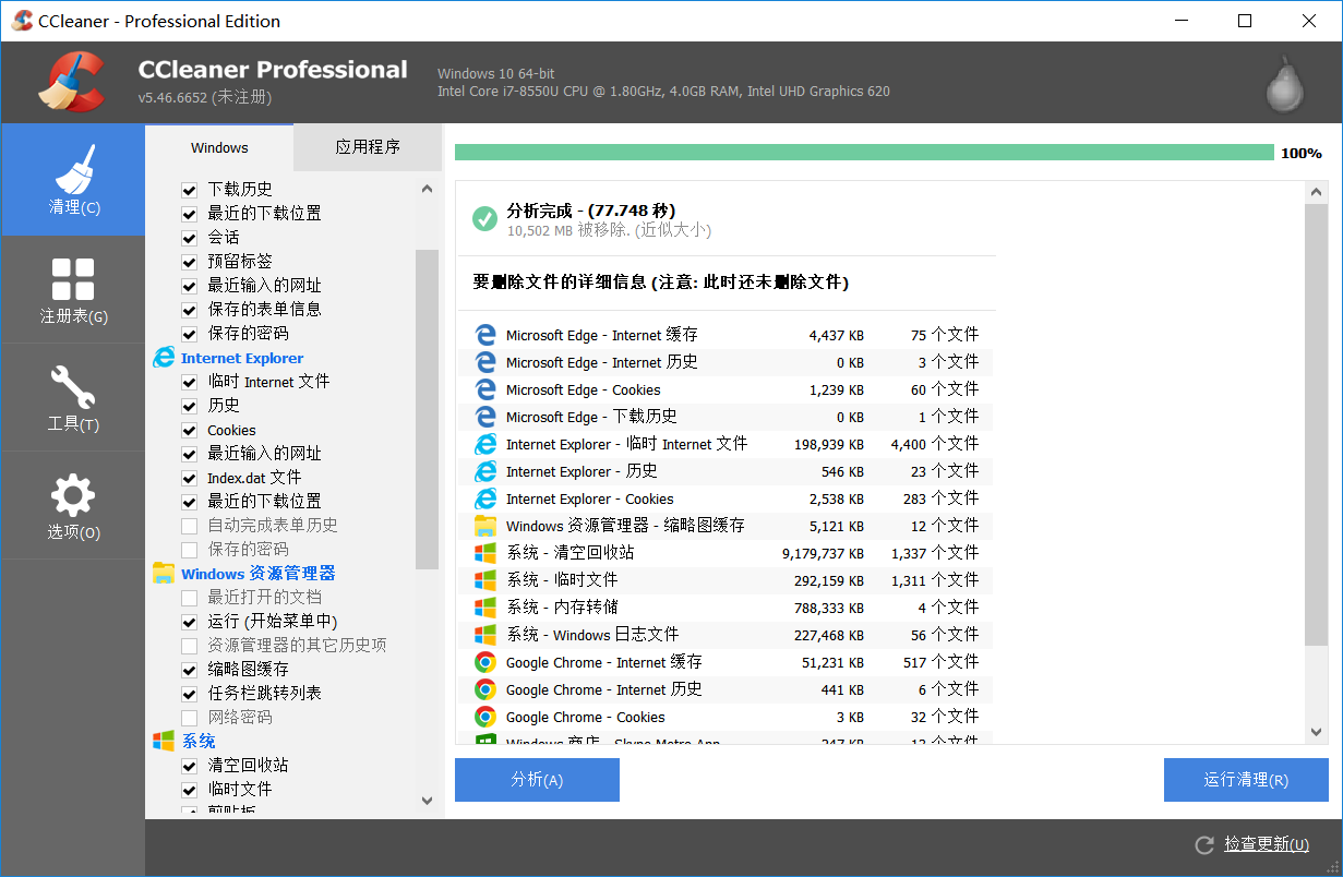 图片3:应用程序分析