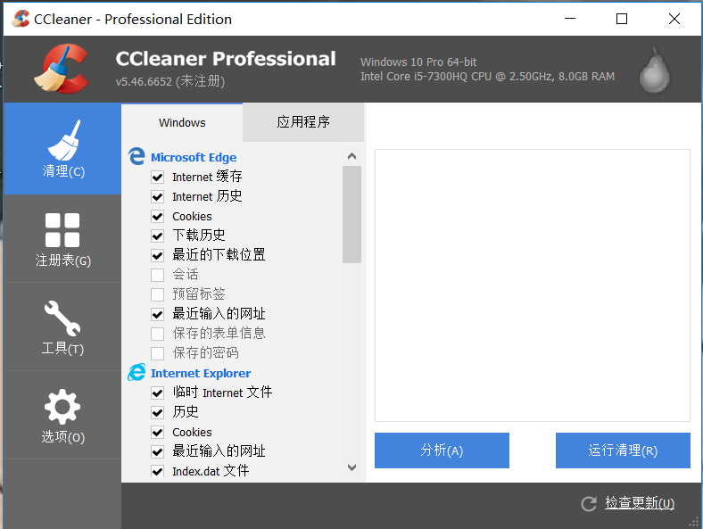 图1.CCleaner软件首页界面