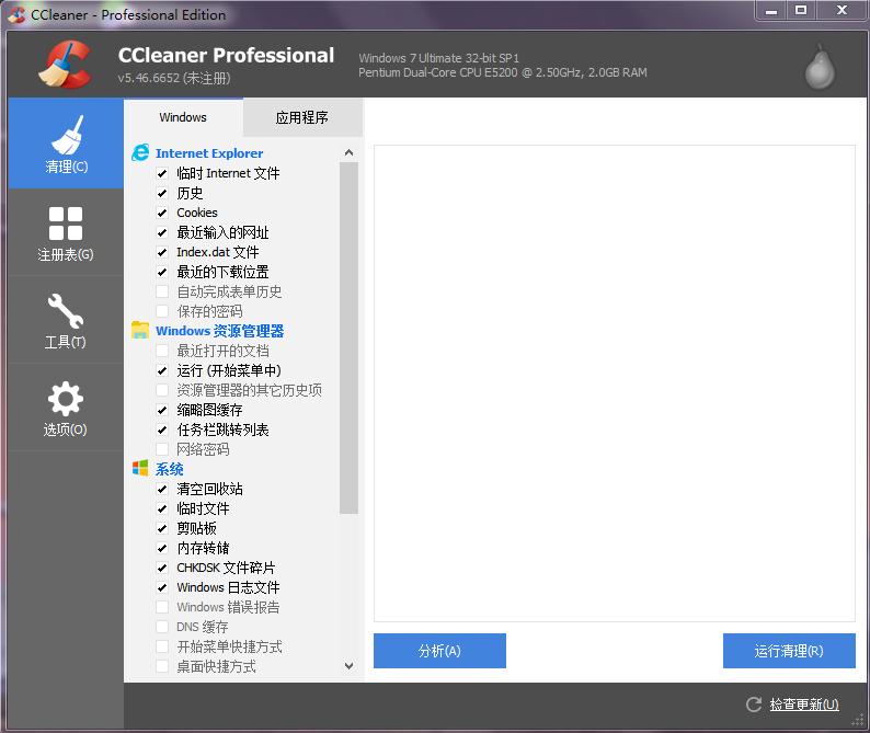 CCleaner 软件基础功能介绍