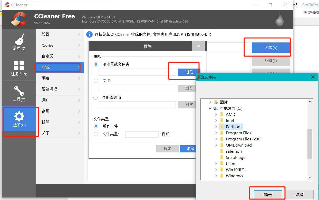 图三:CCleaner功能页面