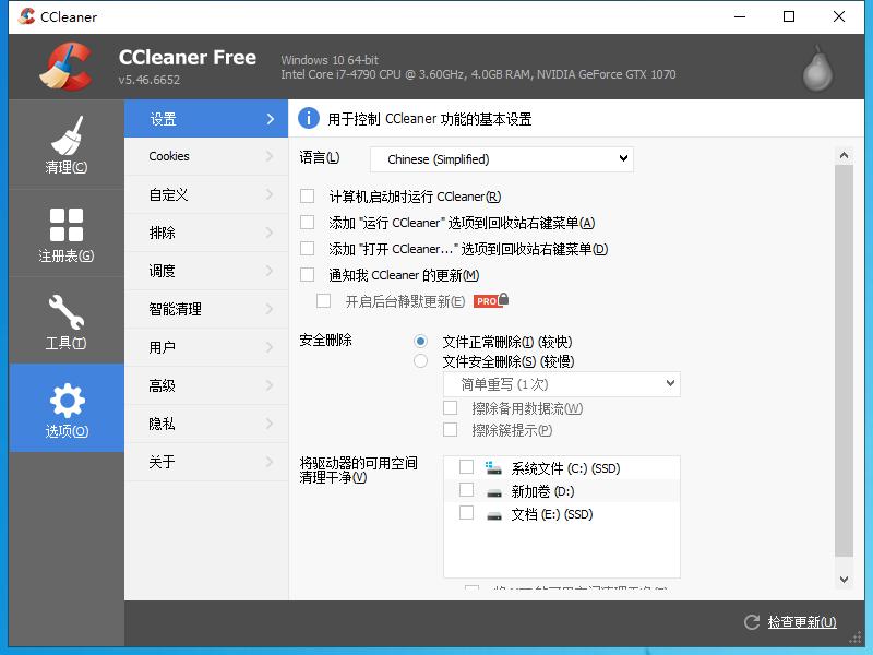 图一;CCleaner软件设置页面