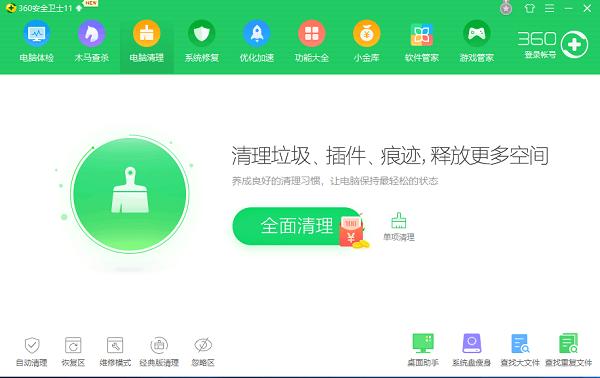 图2:360软件用户界面