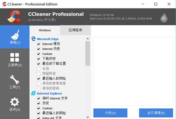 清理Windows注册表,我为什么选择CCleaner