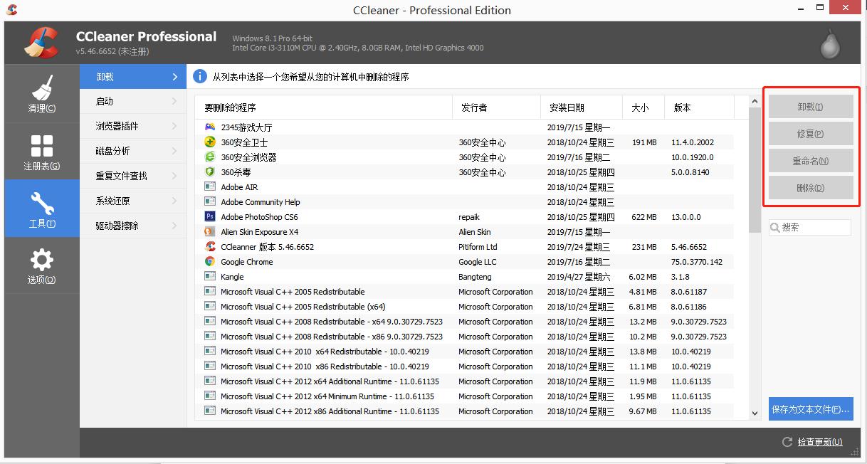 图2:CCleaner中文版软件未选择卸载软件时的界面