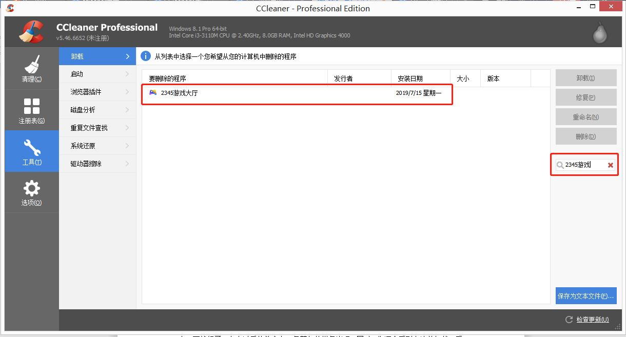 图3:CCleaner中文版软件贴心搜索的界面