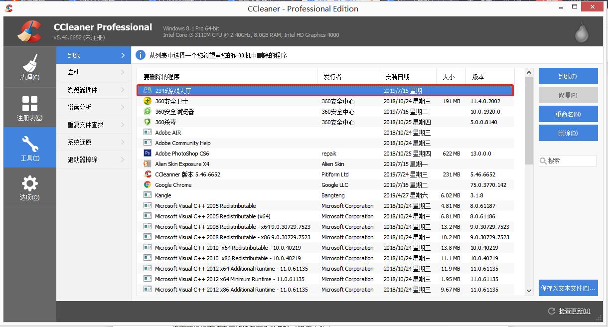 图4:CCleaner中文版软件选择卸载软件后的界面