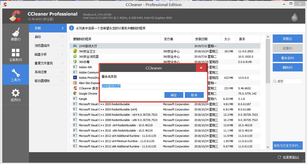 图5:CCleaner中文版软件重新命名界面