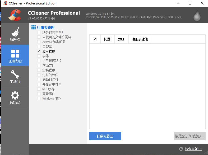 图片1:打开CCleaner注册表栏目