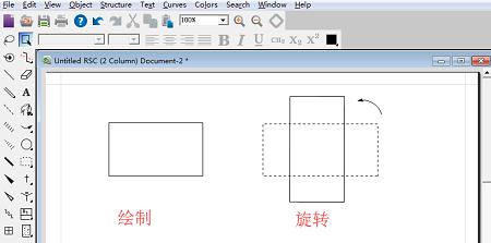 ChemBioDraw利用选择工具的选择框旋转图形