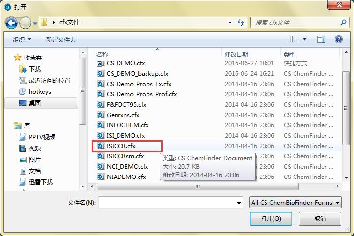 打开ISICCR.cfx文件
