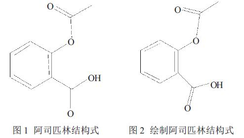 阿司匹林结构图