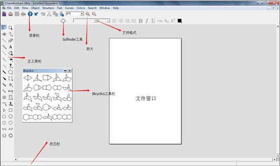 ChemDraw Std工作界面