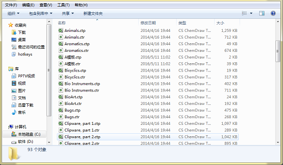 ChemDraw模板文件列表