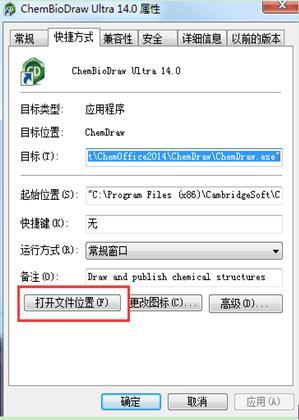 ChemBioDraw 14