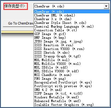 ChemDraw 15保存对话框