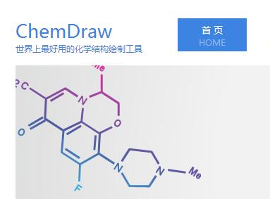 ChemOffice Professional 15化学软件